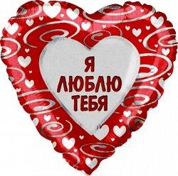 """Шар сердце фольга Я люблю тебя"""""""