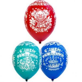 Шары латекс С Днем Рождения Клоун