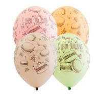 Шары латекс С Днем Рождения Macaron