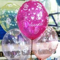 Гелиевые шарики С рождением девочка