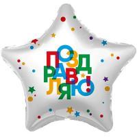 "Шар звезда ""Поздравляю"""