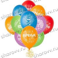 Гелиевые шары С Днем Варенья ассорти