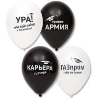 """Шарики латекс Выпускник прикольные"""""""