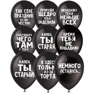 """Шары латекс Оскорбительные"""""""