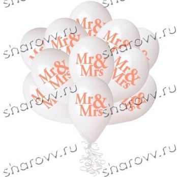 """Шары латекс Mr&Mrs"""""""