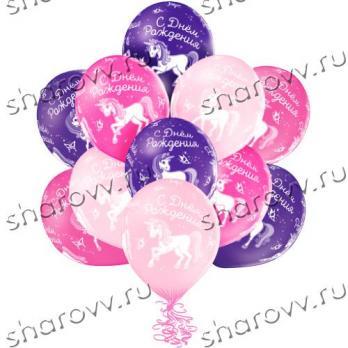 Воздушные шары С Днем Рождения единорог