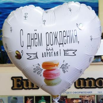 """Шар сердце фольга """"С ДР Дорогая Macaron"""""""
