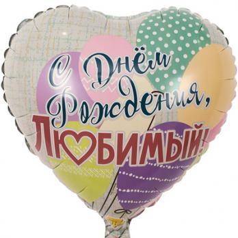 """Шар сердце фольга """"С ДР Любимый Шары"""""""