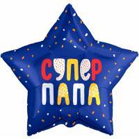 Шар фольга Супер папа Звезда синяя