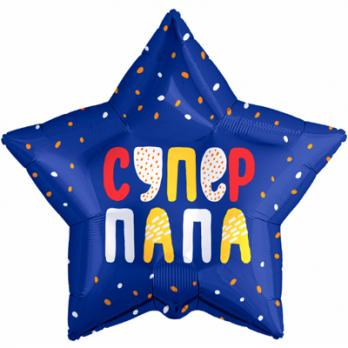"Шар фольга ""Супер папа Звезда синяя"""