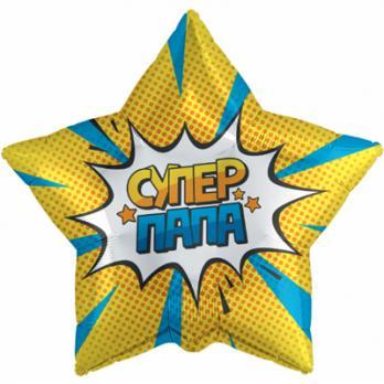 "Шар звезда фольга ""Супер папа"""