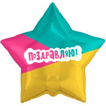 """Шар звезда фольга Поздравляю Трехцветный фон"""""""