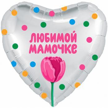 "Шар сердце фольга ""Любимой Мамочке Тюльпан"""