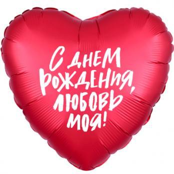 """Шар сердце фольга """"С ДР ЛЮБОВЬ МОЯ"""""""