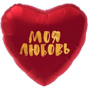 Шар фольга МОЯ ЛЮБОВЬ В сердце красном
