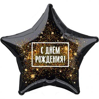 """Шар звезда фольга """"С Днем Рождения Золотая хлопушка"""""""