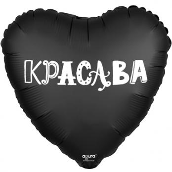 """Шар сердце фольга """"КРАСАВА"""""""
