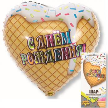 Шар сердце фольга Мороженое белое