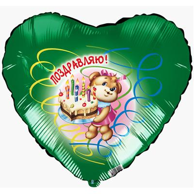 """Шар сердце фольга """"Поздравляю Медведь с тортом"""""""