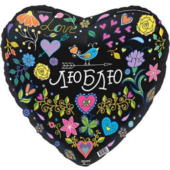 "Шар фольга ""ЛЮБЛЮ Орнамент в черном сердце"""