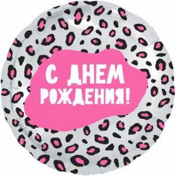 "Шар круг фольга ""С ДР Гламурный леопард"""