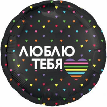 Шар круг фольга ЛЮБЛЮ ТЕБЯ Сердца разноцветные