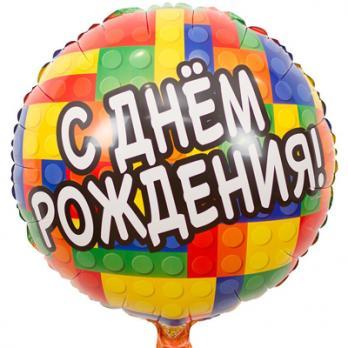 "Шар круг фольга ""ДР Конструктор"""