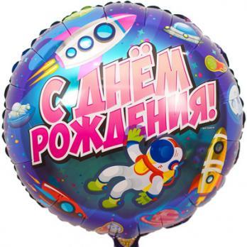 """Шар круг фольга """"ДР Космический"""""""