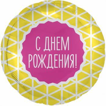 "Шар круг фольга ""С ДР Геометрия"""