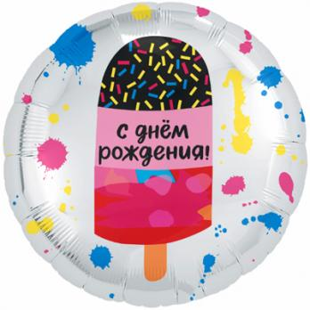 "Шар круг фольга ""С ДР Мороженое"""