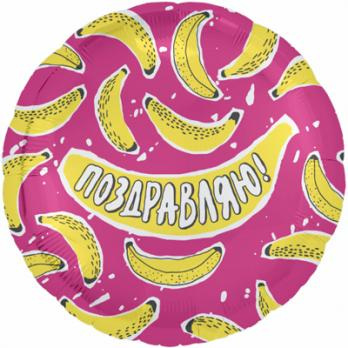 Шар круг фольга ПОЗДРАВЛЯЮ Бананы