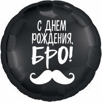 Шар круг фольга С ДНЕМ РОЖДЕНИЯ БРО