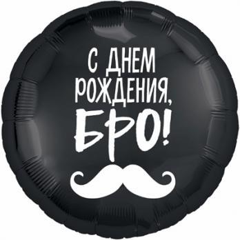 """Шар круг фольга """"С ДНЕМ РОЖДЕНИЯ БРО"""""""