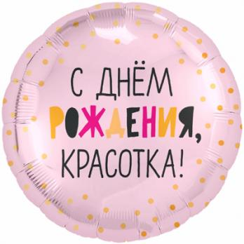 "Шар круг фольга ""С ДР КРАСОТКА"""