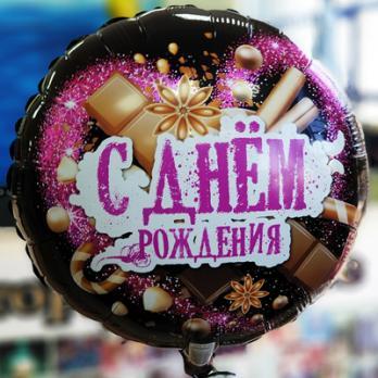 Шар круг фольга ДР Шоколадные сладости