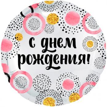Шар круг фольга С ДР Конфетти и круги розовые