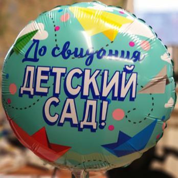 """Шар круг фольга """"ДО СВИДАНИЯ ДЕТСКИЙ САД"""""""