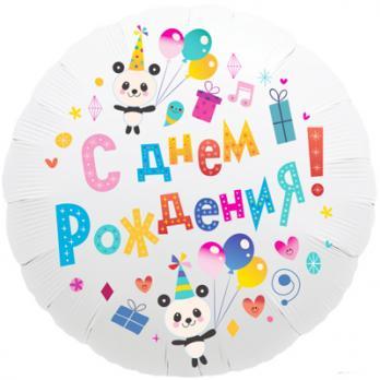 "Шар круг фольга ""С ДР Панды с шарами"""