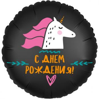 "Шар круг фольга С ДР Единорог"""