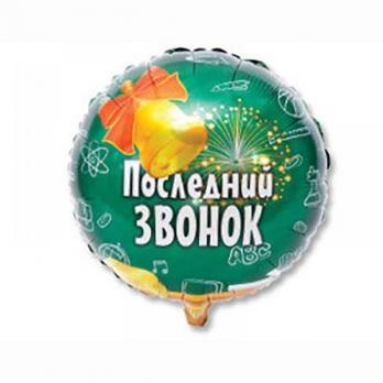 """Шар круг фольга """"ПОСЛЕДНИЙ ЗВОНОК"""""""