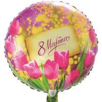 Шар круг фольга 8 МАРТА Тюльпаны и мимозы