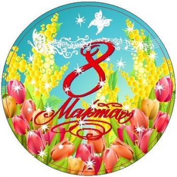 "Шар круг фольга ""8 Марта Мелодия"""