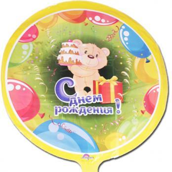 """Шар круг фольга """"ДР Мишка с тортом"""""""