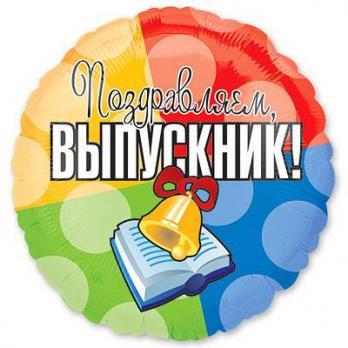 """Шар круг фольга """"Выпускник"""""""