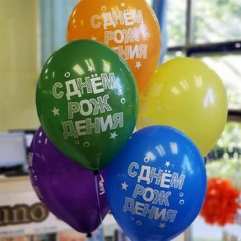 20 шариков С Днем Рождения с обработкой