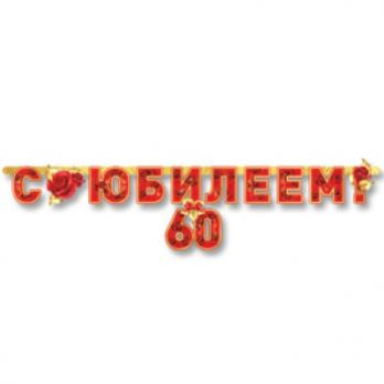 Гирлянда-буквы С ЮБИЛЕЕМ 60 лет 166см