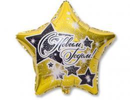 Шар звезда фольга С НОВЫМ ГОДОМ Звезды