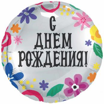 """Шар круг фольга """"С ДР Цветы"""""""