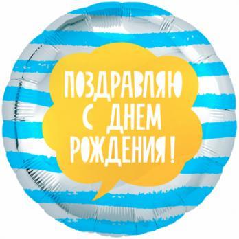 """Шар круг фольга ПОЗДРАВЛЯЮ С ДР Полосы голубые"""""""