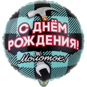 """Шар круг фольга """"ДР Молоток"""""""